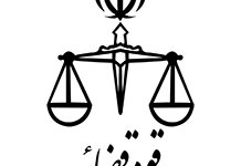 Ghazaeie logo LimooGraphic 218x150 - قوه قضاییه