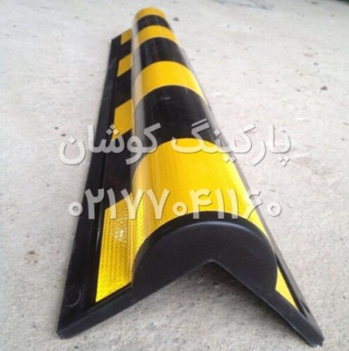 Parking Lots Recycled Rubber Corner Guards - محافظ ستون پارکینگ