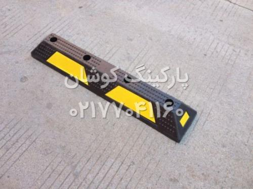 Recycled Rubber Car Parking Stopper CC D25  - استوپر خودرو