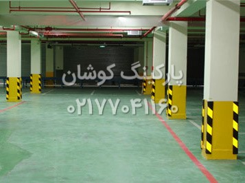 garage with reflective wall guards محافظ ستون پارکینگ