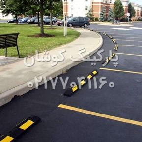 parking lot wheel stop استوپر خودرو