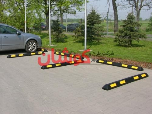 parking space stoppers 1 (1) - دیوایدر ( تقسیم کننده ) پارکینگ