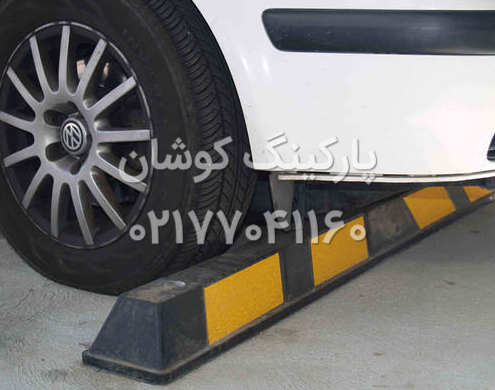 phoca thumb l wheel parking stopper استوپر خودرو