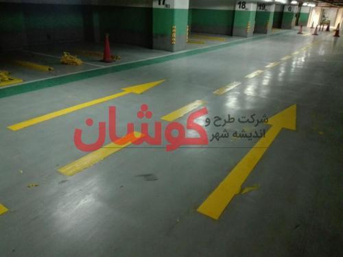 photo ۲۰۱۸ ۰۲ ۱۸ ۱۰ ۰۸ ۲۹ 2 خط کشی پارکینگ VIP برج میلاد تهران توسط تیم کوشان