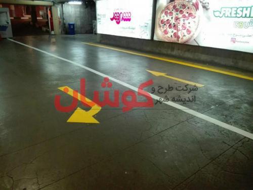 photo ۲۰۱۸ ۰۳ ۱۳ ۱۷ ۰۶ ۵۵ خط کشی پارکینگ طبقاتی برج میلاد تهران توسط تیم کوشان