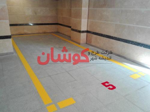 photo ۲۰۱۸ ۰۵ ۲۸ ۰۹ ۳۲ ۰۰ 2 - خط کشی پارکینگ ساختمان مسکونی به سبک مدرن