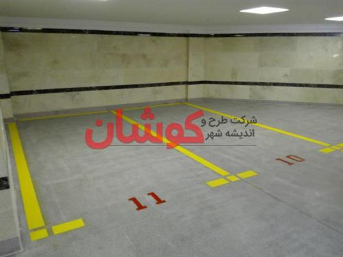photo ۲۰۱۸ ۰۵ ۲۸ ۰۹ ۳۲ ۱۱ 2 - خط کشی پارکینگ ساختمان مسکونی به سبک مدرن