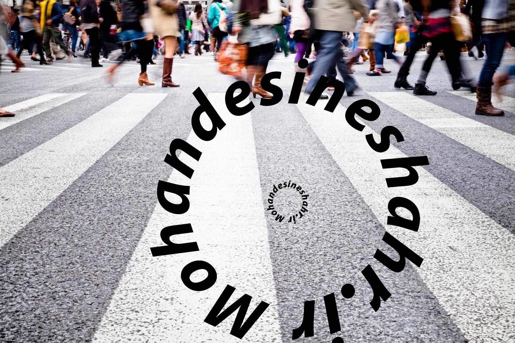 pedestrian crossing - نگاهي به مشکلات رفت و آمد شهروندان از خطوط عابر پياده خيابانها