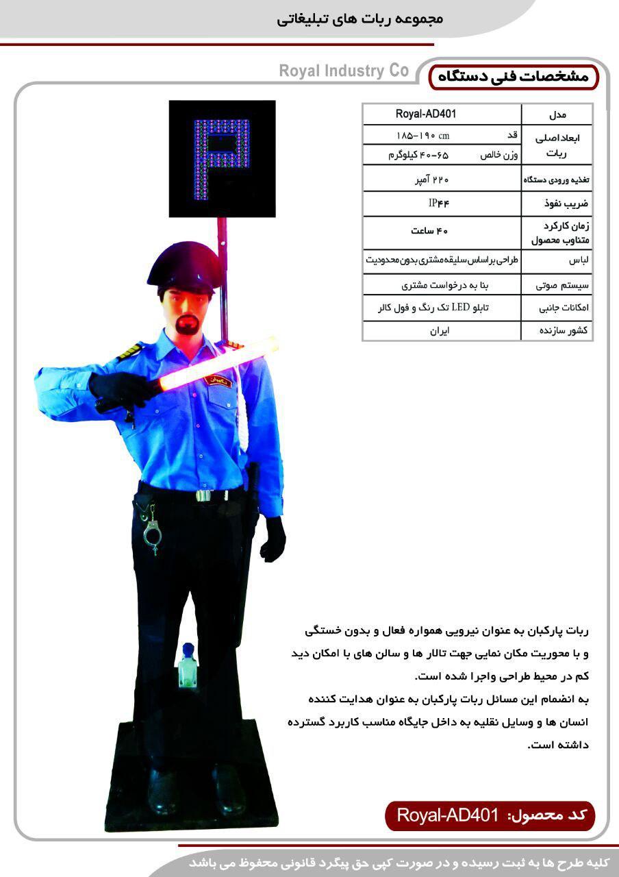 photo 2017 05 02 20 10 24 - روبات های پرچم زن / راهنمایی