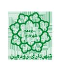 شهرداری رودهن 1 - لوگوی شهرداری رودهن
