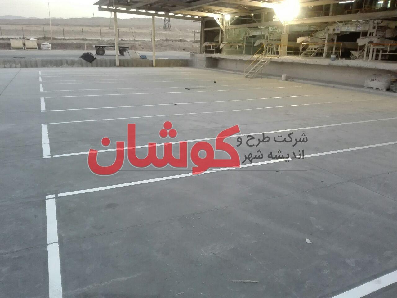 photo 2019 09 21 11 56 23 wm - خط کشی پارکینگ و محوطه کارخانه ایران کناف