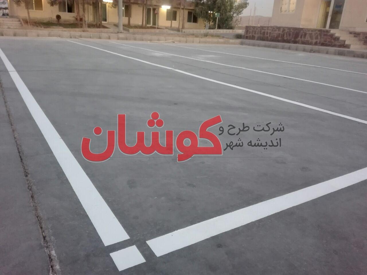 photo 2019 09 21 11 57 16 wm - خط کشی پارکینگ و محوطه کارخانه ایران کناف