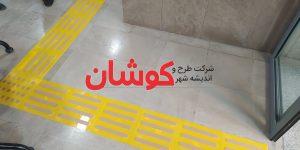 اجرای مسیر تردد نابینایان در شرکت عمران پردیس
