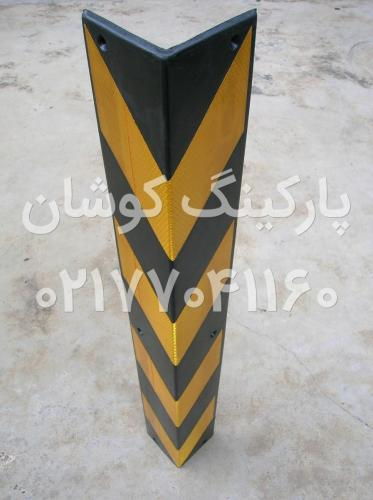DSCN3121 - محافظ ستون پارکینگ جنس ترکیه ای درجه یک + شبرنگ ۳ ساله کره ای