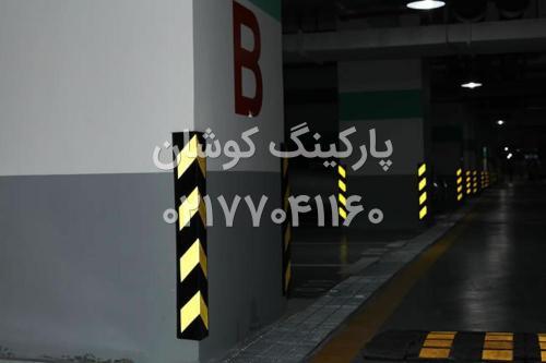 Rubber Corner Guard   Pelindung sudut tembok  area parkir - محافظ ستون پارکینگ جنس ایرانی درجه یک + شبرنگ ۳ ساله کره ای