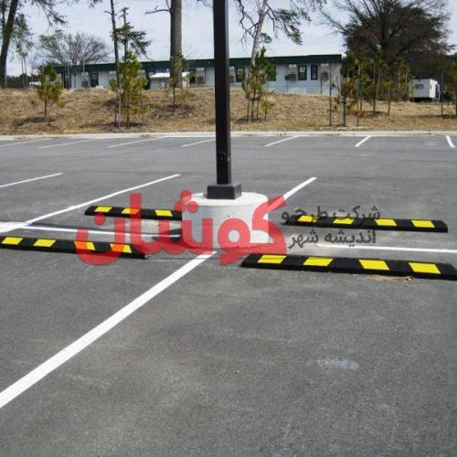 parking lot wheel stop1 - دیوایدر ( تقسیم کننده ) پارکینگ